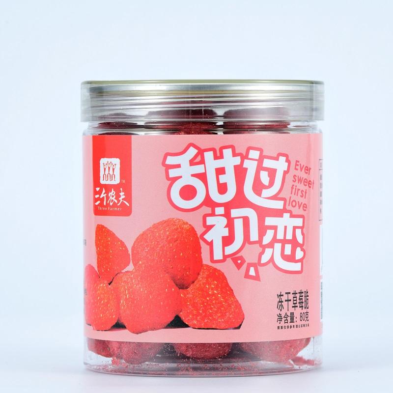 冻干草莓脆80g*2罐